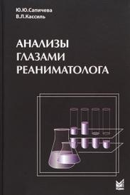 Анализы глазами реаниматолога, Ю. Ю. Сапичева, В. Л. Кассиль