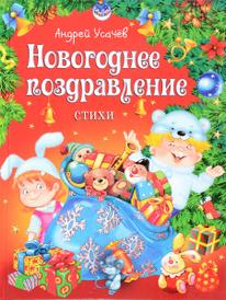 Новогоднее поздравление. Стихи, Андрей Усачев