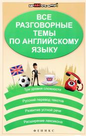 Все разговорные темы по английскому языку, Г. Н. Погожих, Н. В. Кравченко