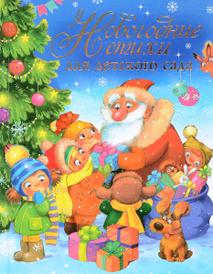 Новогодние стихи для детского сада,