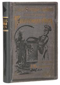 Подарок молодым хозяйкам. Настольная поваренная книга. Полное руководство для правильного ведения домашнего хозяйства. Скоромный и постный стол,