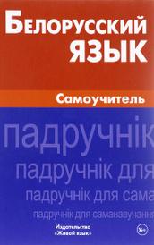 Белорусский язык. Самоучитель, А. А. Сомин
