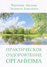 Практическое оздоровление организма, Вероника Миллер, Людмила Ковалевич