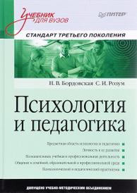 Психология и педагогика. Учебник, Н. В. Бордовская, С. И. Розум