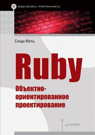 Ruby. Объектно-ориентированное проектирование, Сэнди Метц