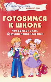 Готовимся к школе. Что должен знать будущий первоклассник. Стихотворения для детей 4-7 лет, О. Г. Мамышева