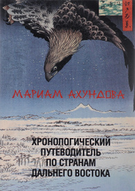 Хронологический путеводитель по странам Дальнего Востока, Мариам Ахундова