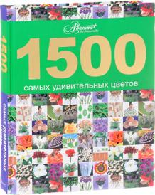 1500 самых удивительных цветов,