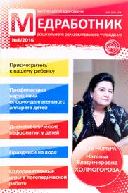 Медработник дошкольного образовательного учреждения, №6, 2016,