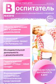 Воспитатель ДОУ, №9, 2016,