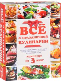 Всё о праздничной кулинарии (комплект из 3 книг),