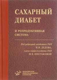 Сахарный диабет и репродуктивная система, Иван Дедов,Марина Шестакова