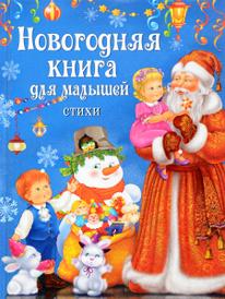 Новогодняя книга для малышей,