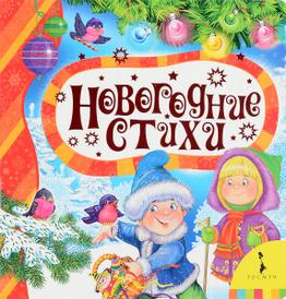 Новогодние стихи, Марина Дружинина,Наталья Скороденко
