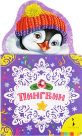 Пингвин,