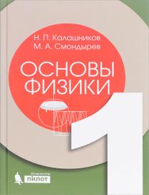 Основы физики. Учебник. В 2 томах. Том 1, Н. П. Калашников, М. А. Смондырев