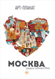 Москва. Книжка-путешествие,