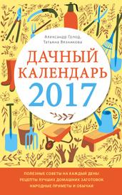 Дачный календарь 2017, А. Голод, Т. Вязникова