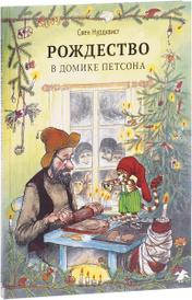 Рождество в домике Петсона, Свен Нурдквист