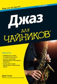 Джаз для чайников, Дирк Сатро