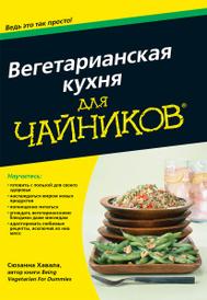 Вегетарианская кухня для чайников, Сьюзен Хавала
