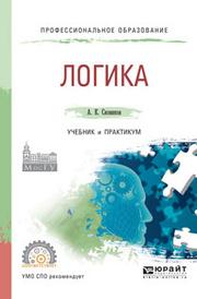 Логика. Учебник и практикум, Сковиков А.К.