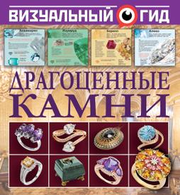 Драгоценные камни, Т. М. Морозова