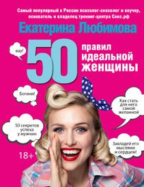 50 правил идеальной женщины, Екатерина Любимова