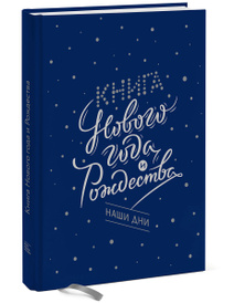 Книга Нового года и Рождества. Наши дни, Наталия Нестерова, Олеся Гиевская, Надежда Чеботкова