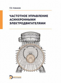 Частотное управление асинхронными электродвигателями, Г. В. Новиков