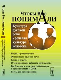 Чтобы Вас понимали. Культура русской речи и речевая культура человека, Ольга Сиротинина