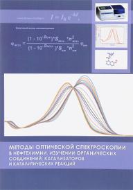 Методы оптической спектроскопии в нефтехимии, изучении органических соединений, катализаторов и каталитических реакций. Учебное пособие,
