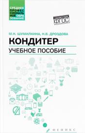Кондитер. Учебное пособие, М. Н. Шумилкина, Н. В. Дроздова