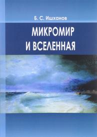 Микромир и Вселенная. Учебное пособие, Б. С. Ишханов