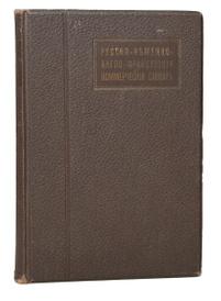 Русско-немецко-англо-французский словарь выражений и оборотов, свойственных торговой корреспонденции,