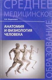 Анатомия и физиология человека. Учебник, Н. И. Федюкович