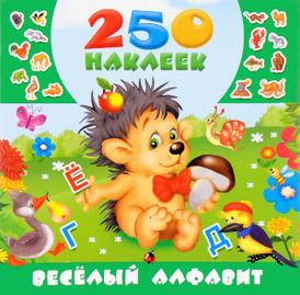 Весёлый алфавит, В. Г. Дмитриева