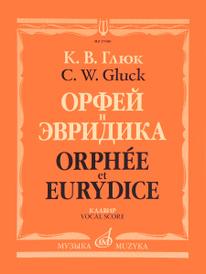 К. В. Глюк. Орфей и Эвридика. Опера в трех действиях. Клавир, Кристоф Виллибальд Глюк