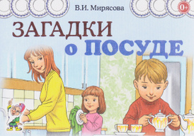 Загадки о посуде, В. И. Мирясова