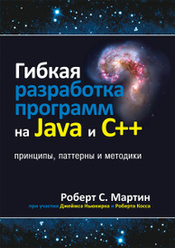 Гибкая разработка программ на Java и C++. Принципы, паттерны и методики, Роберт C. Мартин