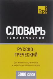 Русско-греческий тематический словарь. 5000 слов, А. М. Таранов
