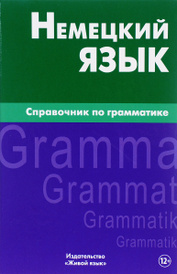 Немецкий язык. Справочник по грамматике, Р. М. Кригер