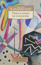 Точка и линия на плоскости, Василий Кандинский