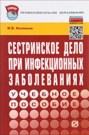 Сестринское дело при инфекционных заболеваниях. Учебное пособие, И. В. Колмаков