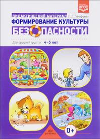 Формирование культуры безопасности. Дидактический материал для средней группы 4-5 лет, Л. Л. Тимофеева