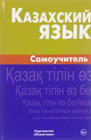Казахский язык. Самоучитель, К. Т. Шахатова