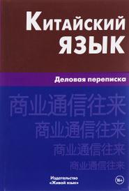 Китайский язык. Деловая переписка, Г. Б. Коорец