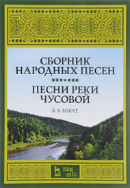 Сборник народных песен. Песни реки Чусовой, В. В. Бакке