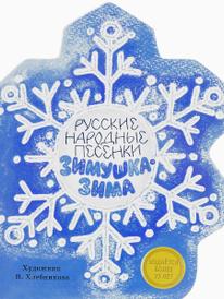 Зимушка-зима. Русские народные песенки,
