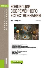 Концепции современного естествознания. Учебник, Бондарев В.П.